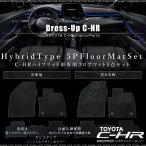 トヨタ C-HR ハイブリッド フロアマット フロント リア 5点セット ブラック 無地/黒柄 運転席 助手席 後部 新型 パーツ 条件付 送料無料 あす つく_@a880