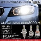LEDバルブ CREE 爆光 40W 6500K 8000lm H4 Hi/Lo H8 H9 H11 HB3 HB4 一体型 12V 24V 簡単取付け ヘッドライト フォグランプ 条件付 送料無料 _@a939