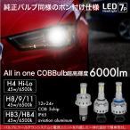 LEDバルブ COB 爆光 45W 6500K 6000lm H4 Hi/Lo H8 H9 H11 HB3 HB4 一体型 12V 24V 簡単取付け ヘッドライト フォグランプ 条件付 送料無料 _@a940