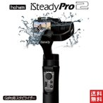 GoPro hero5 - iSteady Pro2 Hohem GoPro専用 スタビライザー ジンバル 電子制御 カメラ Hero 7/6/5/4/3 Sony RXO SJCAM YI cam 自撮り棒 セルカ棒