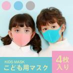 【選べるカラー】洗えるマスク 4枚入り こども用 子供用 キッズサイズ ブルー ピンク グレー