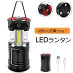 2in1 LED ランタン キャンプ ランタン 電池式 USB充電式 折り畳み式ポータブル テントライト SOS 防水 防災 懐中電灯 単三電池対応 スライド式