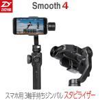 ��Zhiyun��������Ź��Zhiyun Smooth-4 �����ӥ饤���� ����Х� ��֥����� ���ޥ� iPhone GoPro �������� ���륫��
