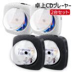卓上CDプレーヤー  【2台セット】卓上&壁掛け式 ポータブル CDラジオ HiFi高音質 Bluetooth/CD/FM/USB/A対応 日本語説明書付き