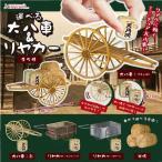 「運べるミニチュア大八車&リヤカー」5種コンプリートセット