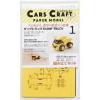 CARS CRAFT MINI:働くクルマのペーパークラフト DUMP TRUCK [ダンプトラック]:ネコポス・定形外OK