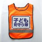 差し込み式 ゼッケン付 反射 メッシュ ベスト (オレンジ)