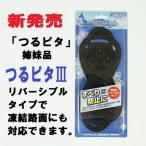 スベリ止め つるピタ 3 (リバーシブル タイプ) 簡単 装着 靴用 滑り止め【メール便可】