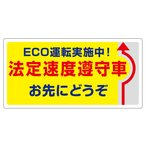 安全運転 ステッカー 法定速度 遵守 ECO運転 お先にどうぞ ステッカー メール便可