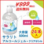 大特価 28本 SARARITO アルコールジェル 衛生除菌 大容量500ml クリアボトル サラリト エタノール(75%±3%)カルボマー 水分 手荒れ防止 年間使用 感染症対策