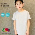 キッズ 無地Tシャツ 子供服 男の子 女の子 ティーシャツ 半袖 黒 白 フルーツオブザルーム ダンス ジュニア 綿100% フルーツ