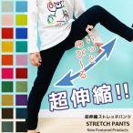 ショッピング韓国子供服 キッズ ストレッチパンツ 韓国子供服 男の子 女の子 長ズボン ベビー服 ジュニア 無地 レギパン ボトムス スキニー Z-0001