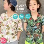 キッズ アロハシャツ 子供服 男の子 女の子 子ども服 リゾート 韓国子供服 ジュニア  329-13