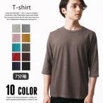 メンズ Tシャツ 7分袖 Tシャツ クルーネック 無地 Tシャツ 829-08
