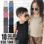 キッズ タンクトップ 子供服 男の子 女の子 テレコ 無地 黒 白 インナー 肌着 ジュニア 韓国子供服 アメカジ  320-16