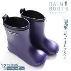 キッズ 長靴 子供用 レインブーツ 男の子 女の子 レイングッズ 雨具 雨用 ブーツ 無地 プリント ジュニア 靴 クツ くつ 長ぐつ  DV-0013.0014