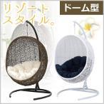 ハンギングチェア(ドーム型) ハンモック ゆりかご かご つりかご チェア イス 椅子 1P 一人掛け デザインインテリア バリ風  アジア家具