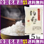 北海道米・ゆめぴりか5kg