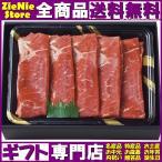 オーストラリア産 牛ロース すき焼 1982-30c (送料無料)