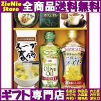 日清&オリーブオイル バラエティギフト OG-30 (送料無料)