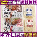 北海道登別 望月製麺 うま味 ラーメンと生パスタ 8食セット (送料無料)