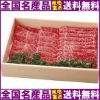 北海道 びらとり和牛 もも すき焼き 300g (送料無料)