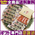 北海道鮭とやまや明太子 詰合せ 2133-50c (送料無料)