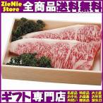 北海道 びらとり和牛 サーロインステーキ 2枚 (送料無料)