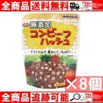 オキハム 発色剤無添加 コンビーフハッシュ ×8個  沖縄 土産 送料無料