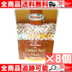 Hormel ホーメル 発色剤無添加 コンビーフハッシュ ×8個  沖縄 土産 送料無料