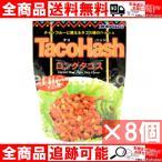 オキハム タコハッシュ ×8個  沖縄 土産 送料無料