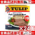 TULIP(チューリップ) ポークランチョンミート うす塩味×24缶