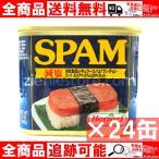 SPAM(スパム) 減塩×24缶