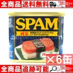 SPAM(スパム) 減塩×6缶