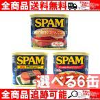 SPAM スパム 3種 選べる6缶  沖縄 土産 送料無料
