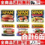 SPAM(スパム)3種 & TULIP(チューリップ)3種 合計6缶!