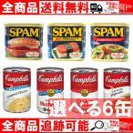 SPAM スパム 3種,Campbell's キャンベル 4種 選べる6缶  沖縄 土産 送料無料