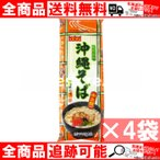 沖縄そば(中太麺/8人前)