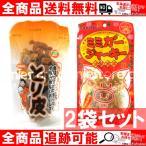 とり皮 & ミミガージャーキー(赤唐辛子入り)  沖縄 土産 送料無料