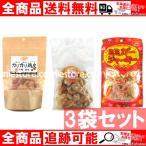 カリカリ鶏皮 塩味 & 龍華のあんだかし〜 & ミミガージャーキー(赤唐辛子入り)  沖縄 土産 送料無料