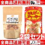カリカリ鶏皮 塩味 & ミミガージャーキー(赤唐辛子入り)  沖縄 土産 送料無料