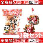 チビまる塩せんべい & いちゃがりがり ×2袋  沖縄 土産 送料無料
