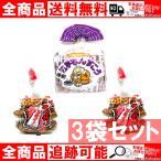 紅芋ちんすこう(36個入り)  & いちゃがりがり ×2袋  沖縄 土産 通販 送料無料