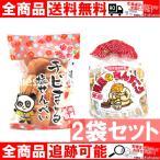 チビまる塩せんべい & ちんすこう詰め合わせ(36個入り) チョコチップ,黒糖,ココナッツ,パイン 沖縄 土産 通販 送料無料