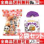 チビまる塩せんべい & 紅芋ちんすこう(36個入り)  沖縄 土産 通販 送料無料