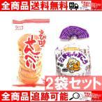 えび味せんべい & 紅芋ちんすこう(36個入り)  沖縄 土産 通販 送料無料