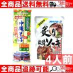 沖縄そば(だし付/2人前) ×2袋 4人前 & 炙り軟骨ソーキ(160g)  沖縄 土産 送料無料