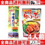 沖縄そば(だし付/2人前) ×2袋 4人前 & らふてぃ(165g)  沖縄 土産 通販 送料無料
