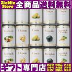 ホテルニューオータニ スープ缶詰セット AOR-80 ギフト プレゼント お中元 御中元 お歳暮 御歳暮