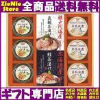 和遊膳(食卓バラエティ) GW-40H  ギフト プレゼント お中元 御中元 お歳暮 御歳暮